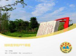 桂林医学院PPT模板下载