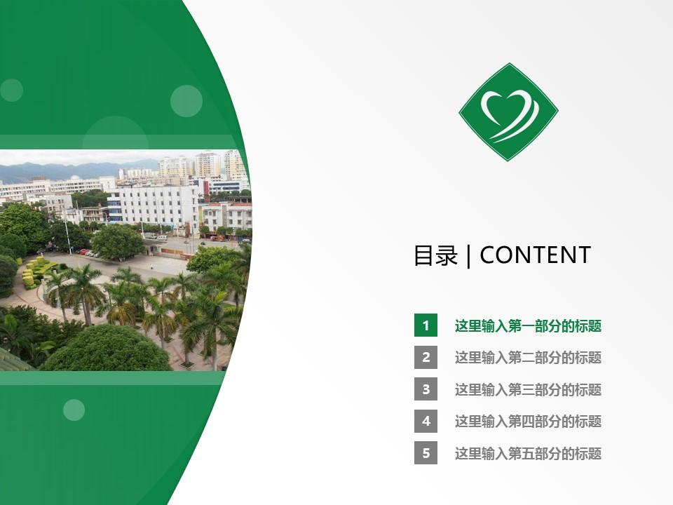 右江民族医学院PPT模板下载_幻灯片预览图2