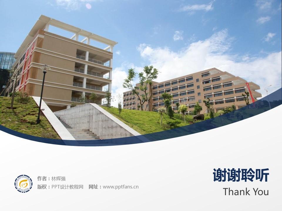 广西财经学院PPT模板下载_幻灯片预览图19
