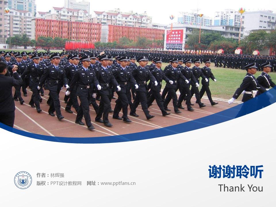 广西警官高等专科学校PPT模板下载_幻灯片预览图19