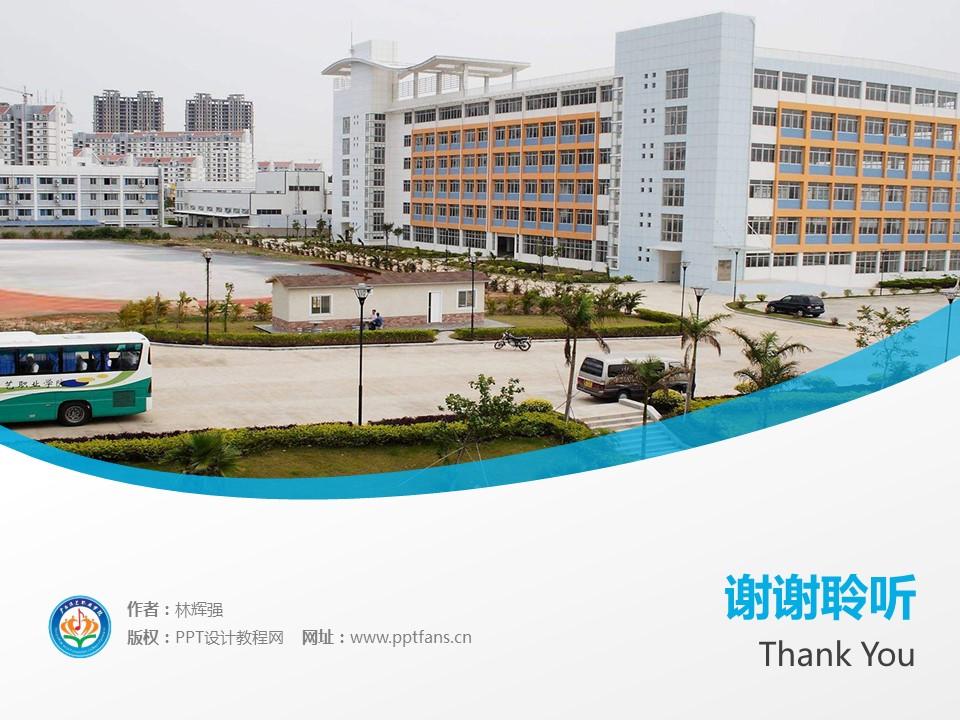 广西演艺职业学院PPT模板下载_幻灯片预览图19