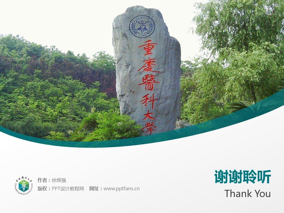 重庆医科大学PPT模板_幻灯片预览图19