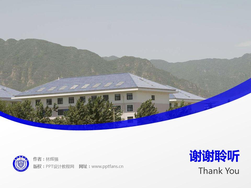 重庆警察学院PPT模板_幻灯片预览图19