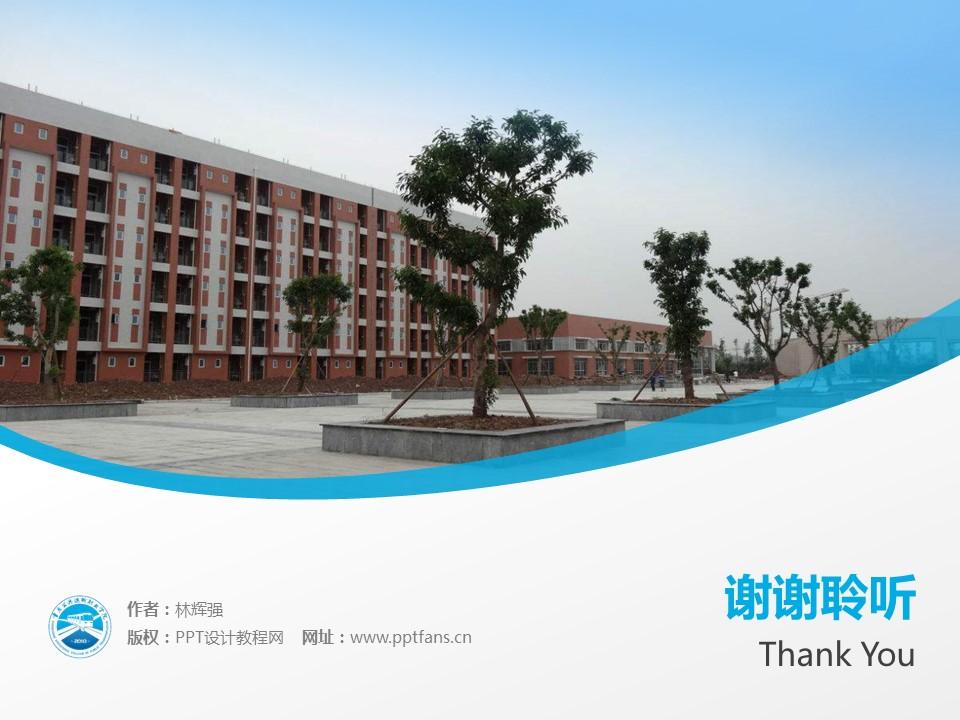 重庆公共运输职业学院PPT模板_幻灯片预览图19