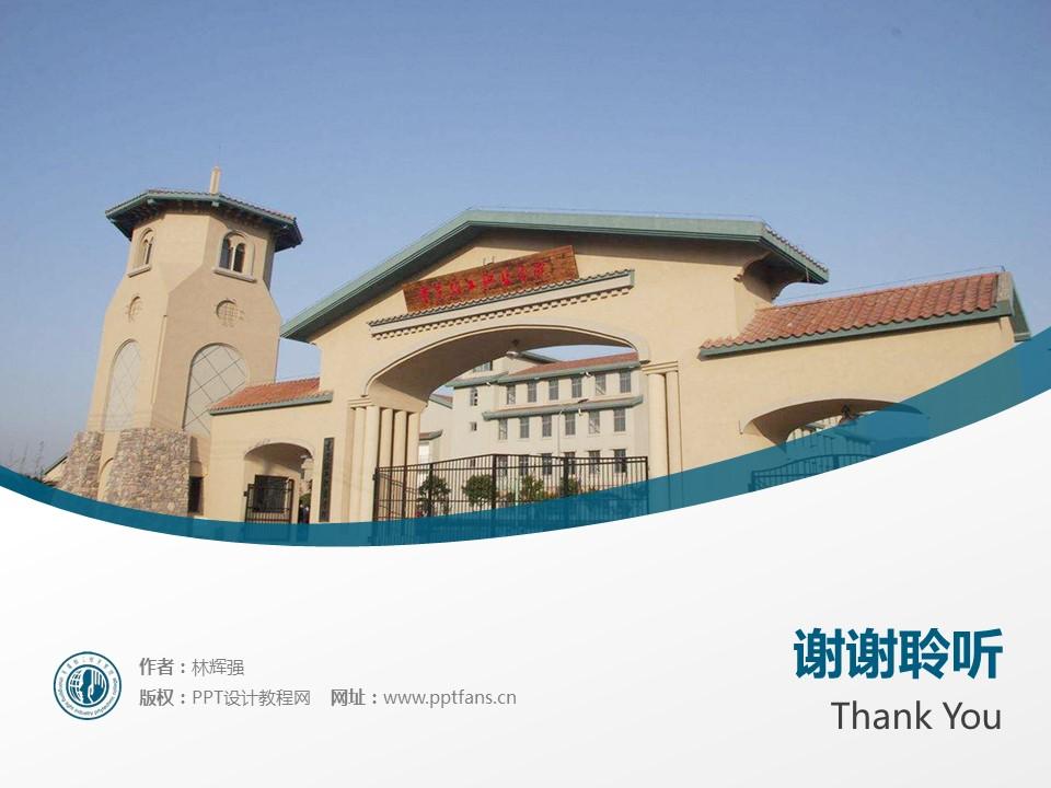 重庆轻工职业学院PPT模板_幻灯片预览图19