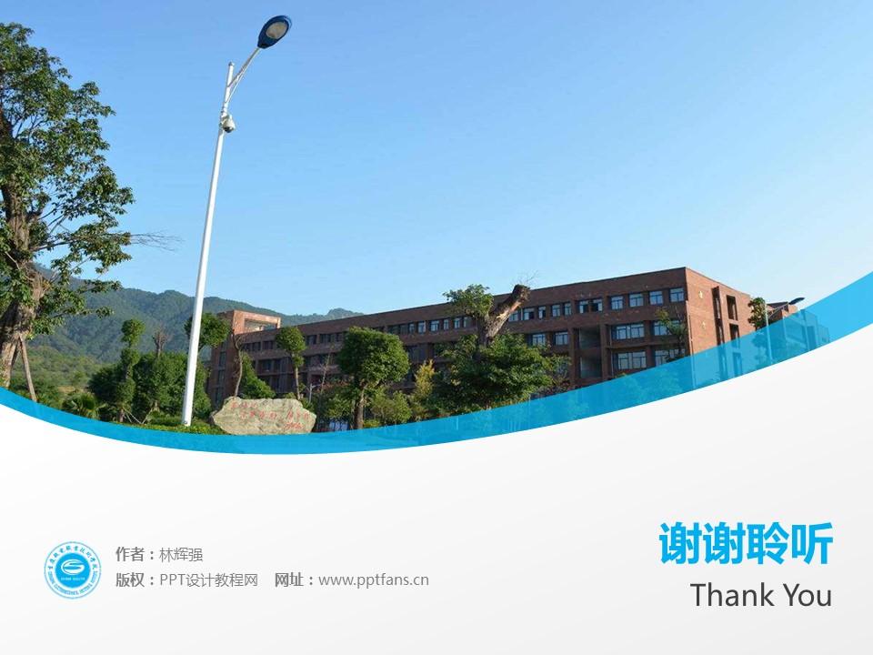 重庆机电职业技术学院PPT模板_幻灯片预览图19