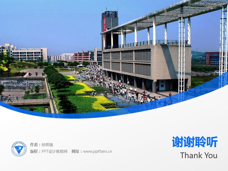 重庆电子工程职业学院PPT模板_幻灯片预览图19