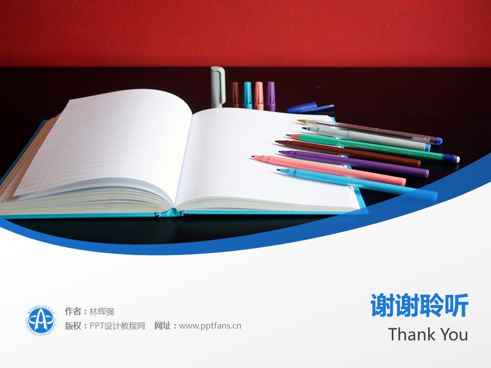 重庆海联职业技术学院PPT模板_幻灯片预览图18
