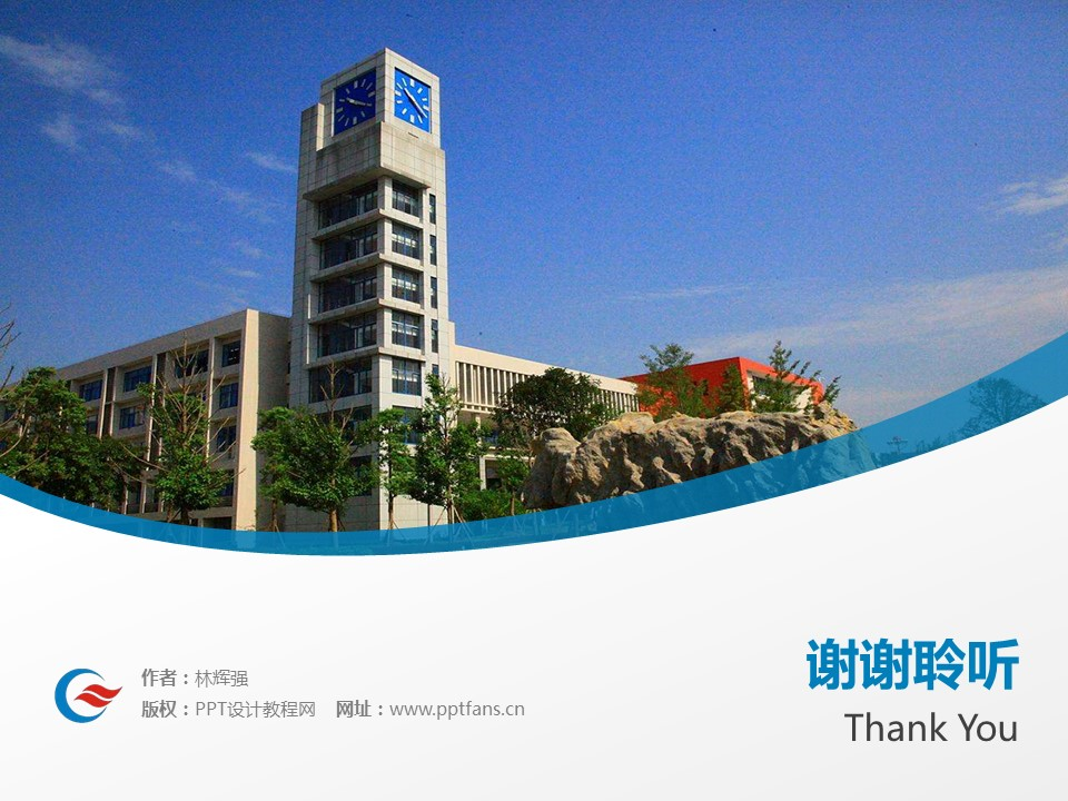 重庆工商职业学院PPT模板_幻灯片预览图19