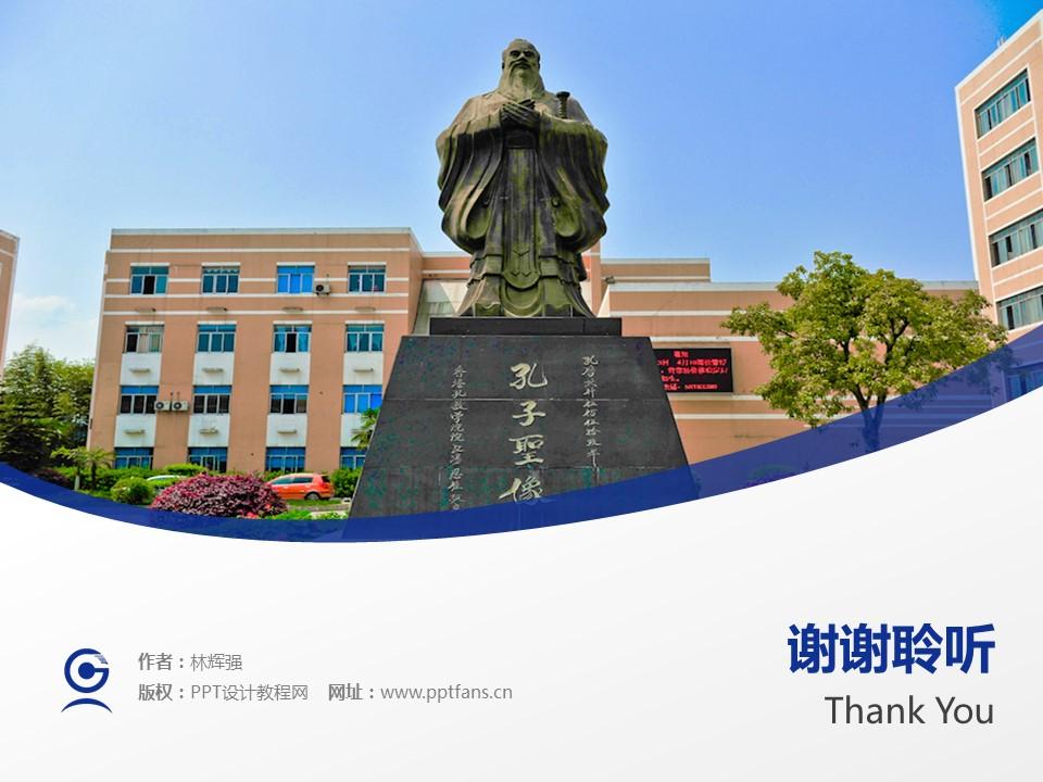 重庆信息技术职业学院PPT模板_幻灯片预览图18