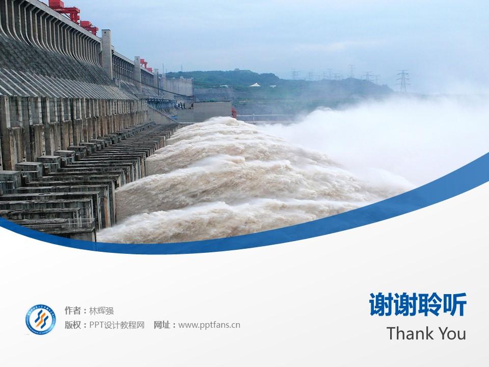 重庆水利电力职业技术学院PPT模板_幻灯片预览图18