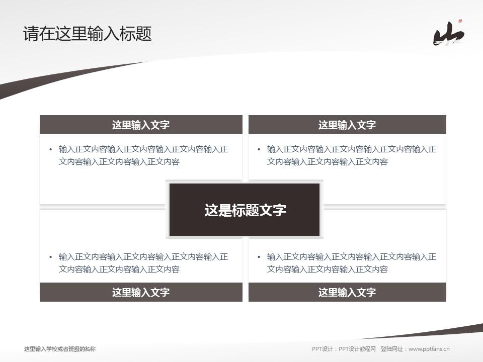 桂林山水职业学院PPT模板下载_幻灯片预览图17