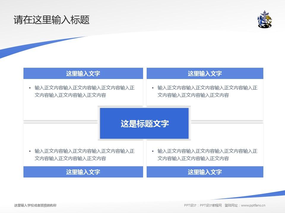 广西英华国际职业学院PPT模板下载_幻灯片预览图17