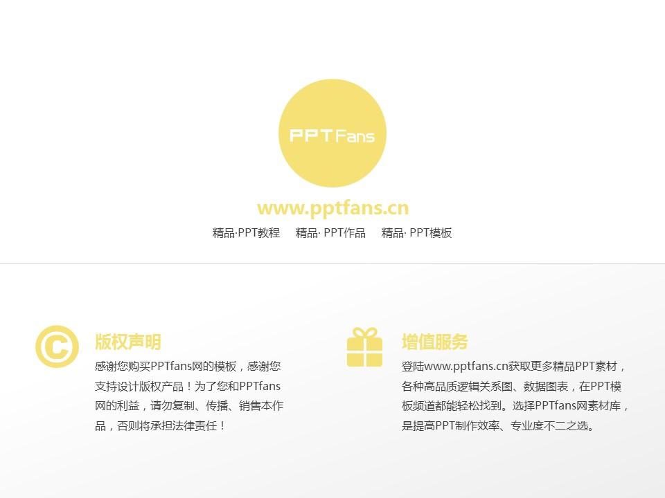 重庆邮电大学PPT模板_幻灯片预览图19