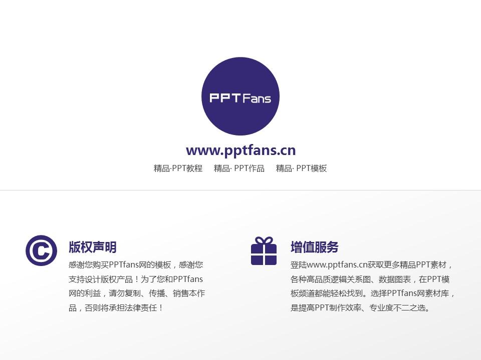 重庆传媒职业学院PPT模板_幻灯片预览图20