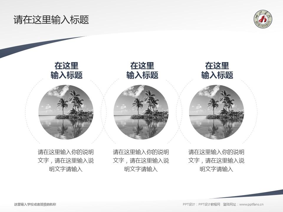 河池学院PPT模板下载_幻灯片预览图15