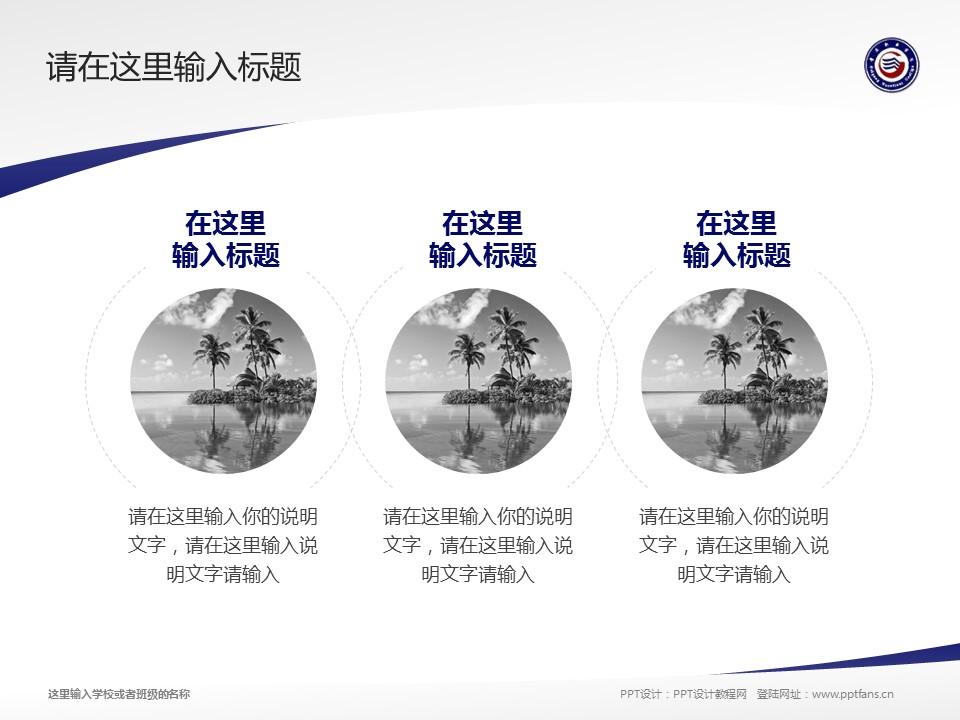 贵港职业学院PPT模板下载_幻灯片预览图15