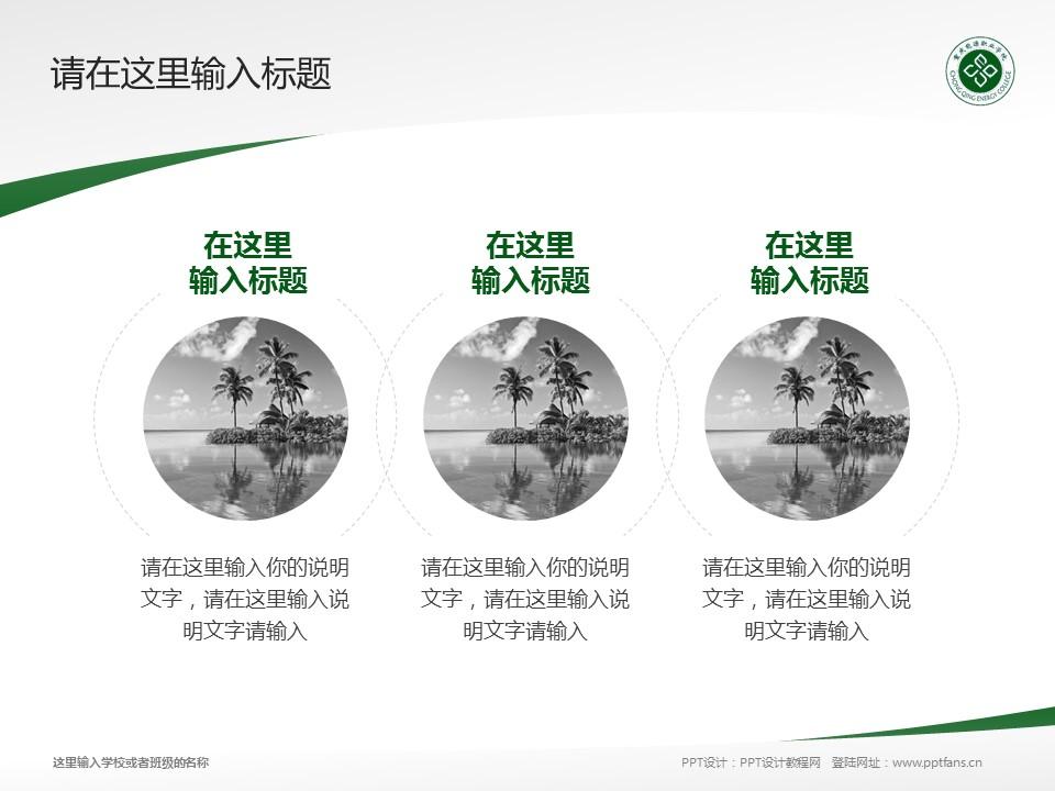 重庆能源职业学院PPT模板_幻灯片预览图15