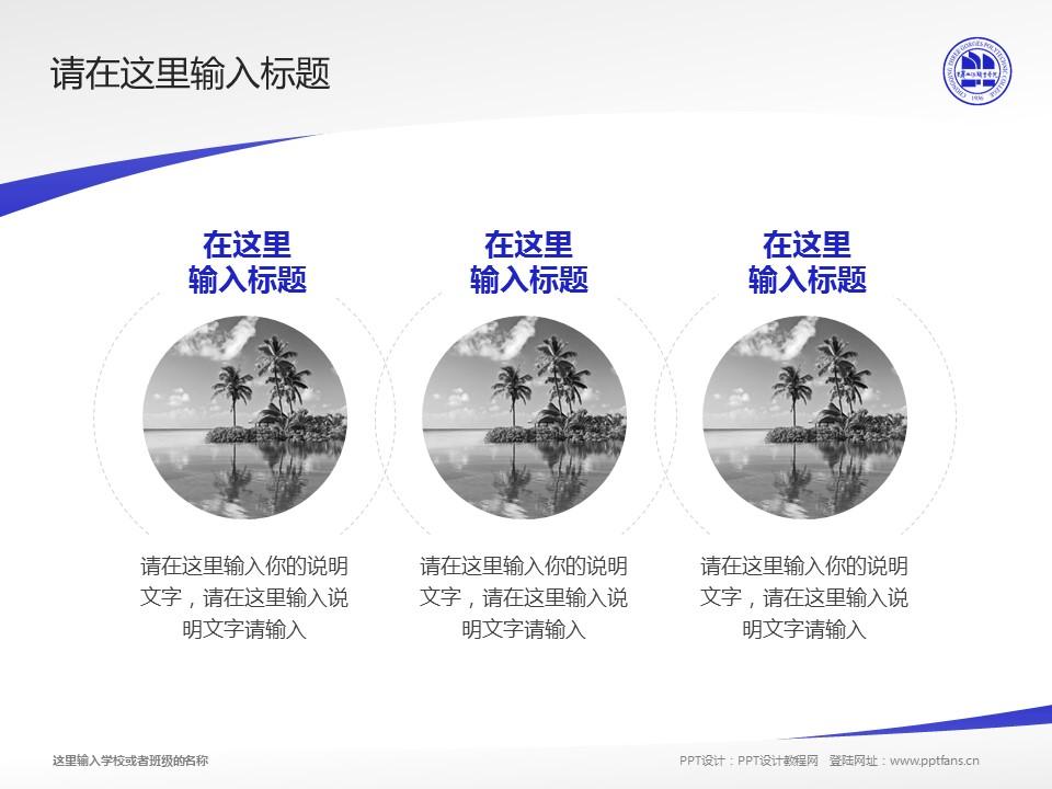 重庆三峡职业学院PPT模板_幻灯片预览图15