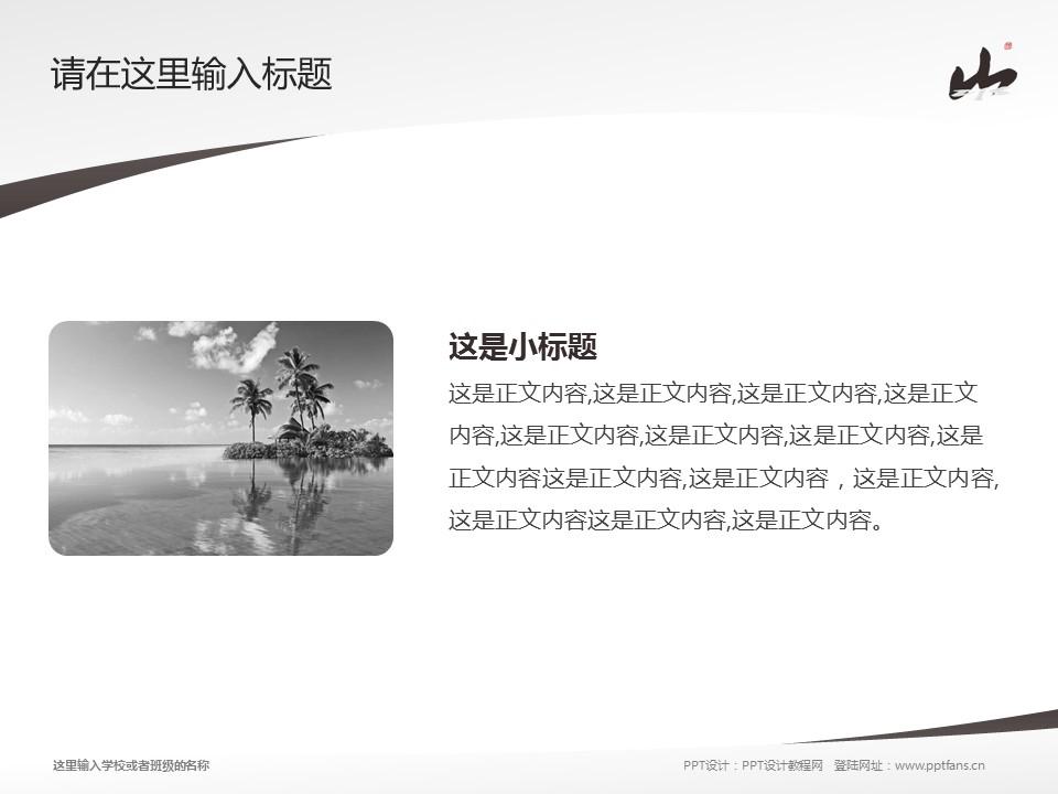 桂林山水职业学院PPT模板下载_幻灯片预览图4