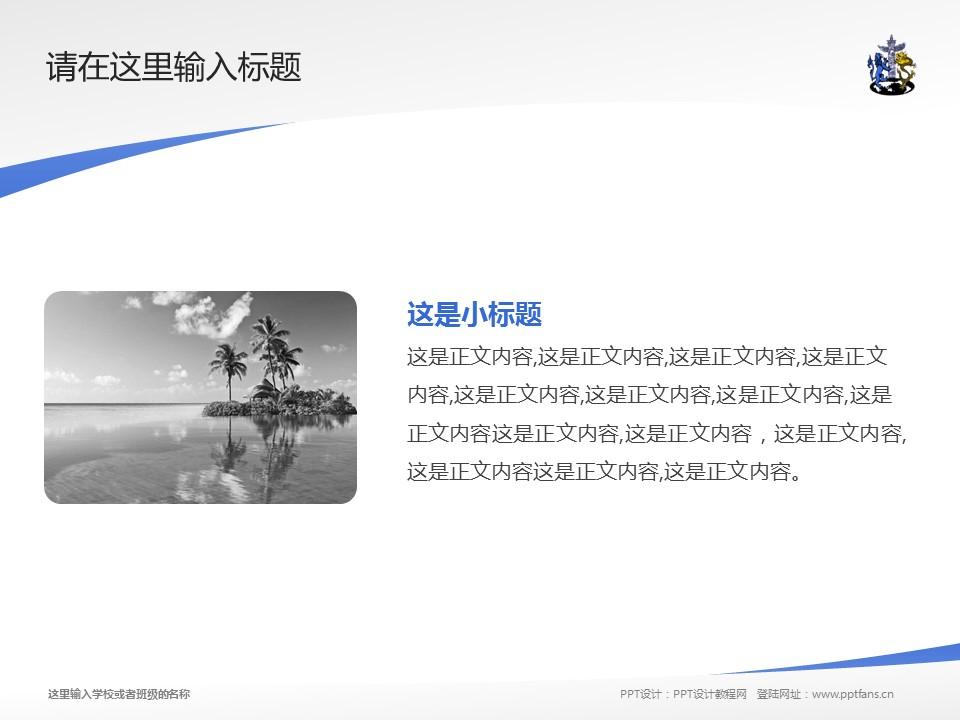 广西英华国际职业学院PPT模板下载_幻灯片预览图4