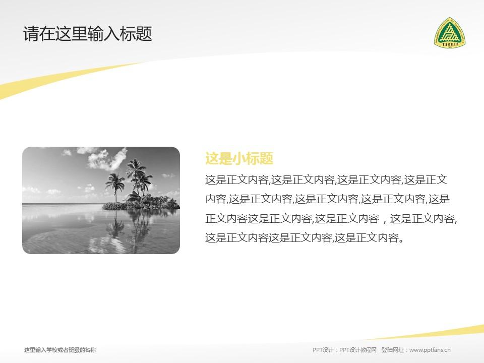 重庆邮电大学PPT模板_幻灯片预览图4