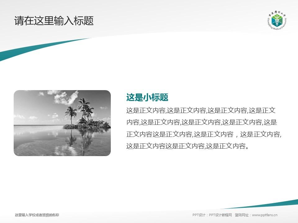 重庆医科大学PPT模板_幻灯片预览图4