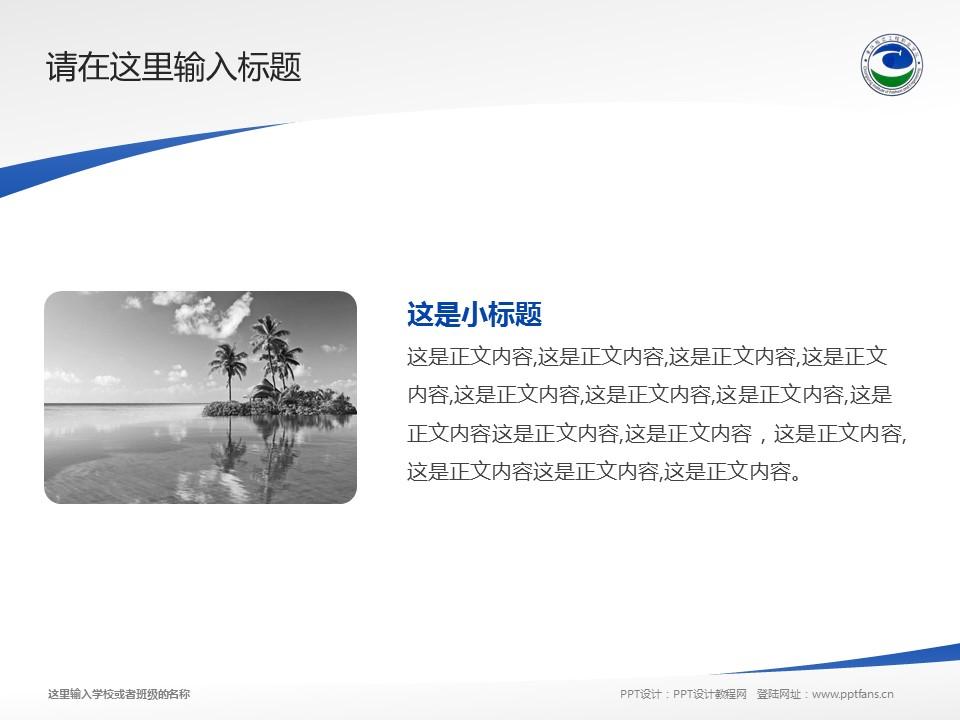 重庆服装工程职业学院PPT模板_幻灯片预览图4
