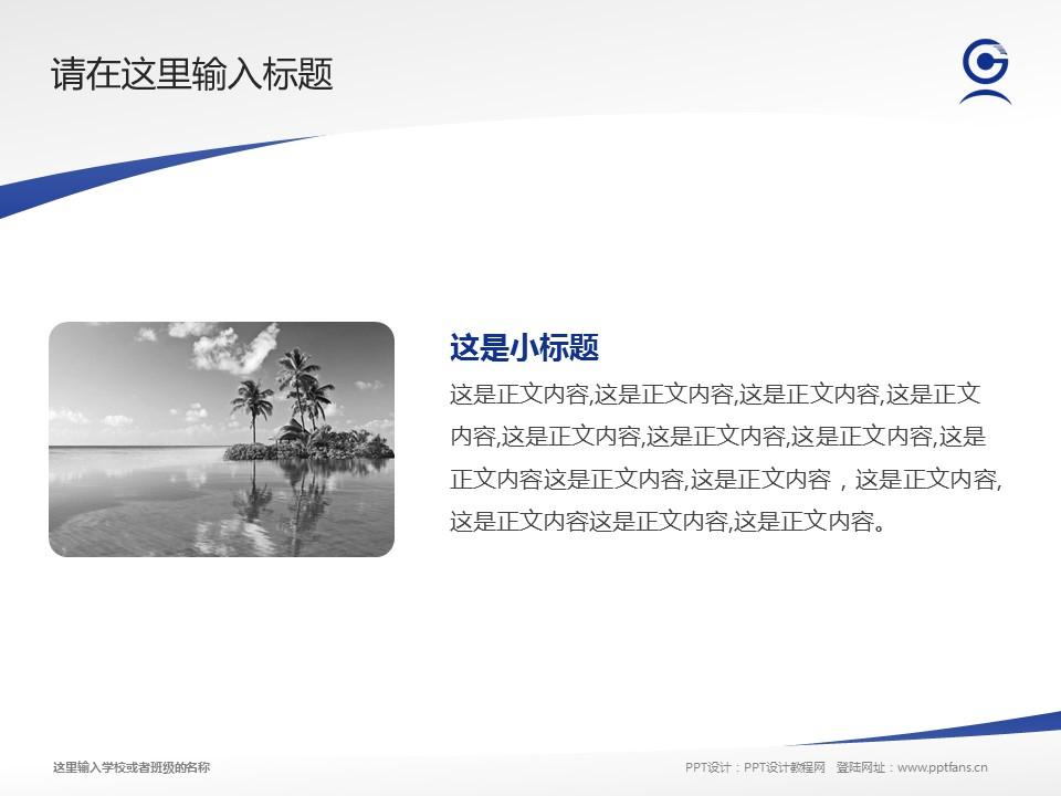 重庆信息技术职业学院PPT模板_幻灯片预览图4