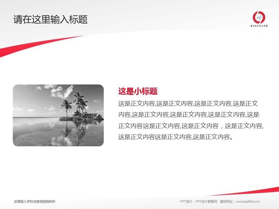 重庆城市职业学院PPT模板_幻灯片预览图4