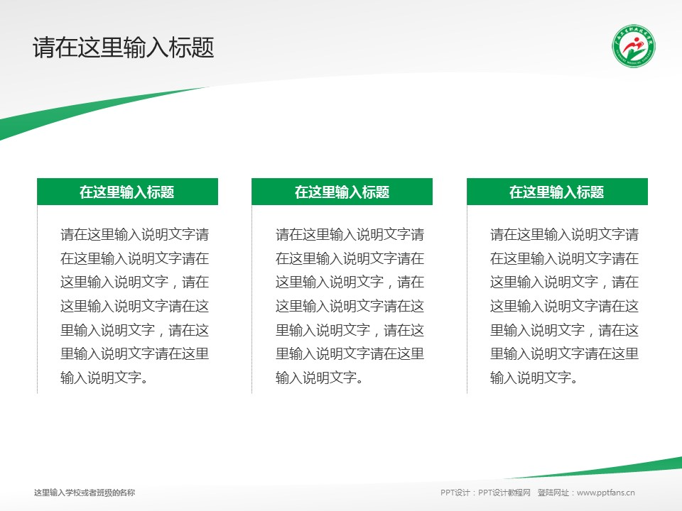 广西卫生职业技术学院PPT模板下载_幻灯片预览图14