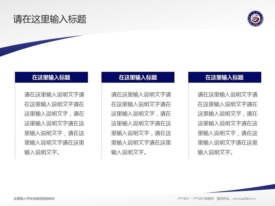 贵港职业学院PPT模板下载_幻灯片预览图14