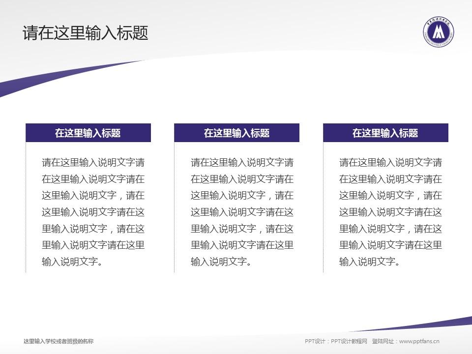重庆传媒职业学院PPT模板_幻灯片预览图14