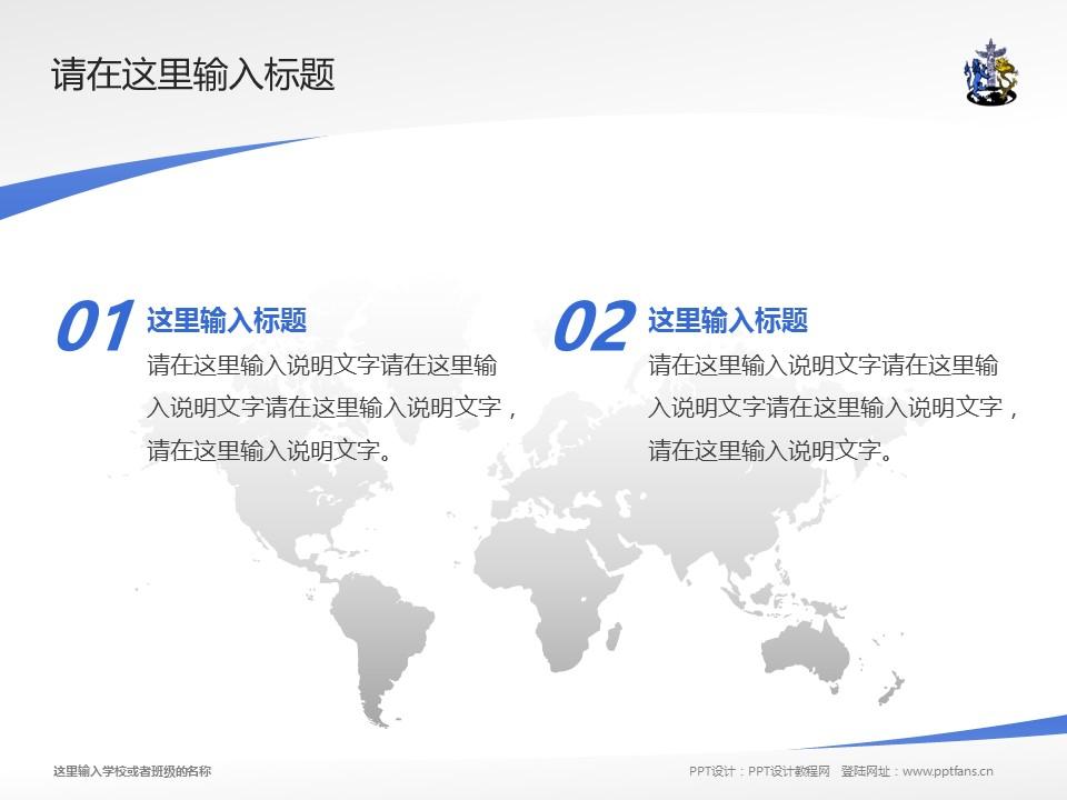 广西英华国际职业学院PPT模板下载_幻灯片预览图12