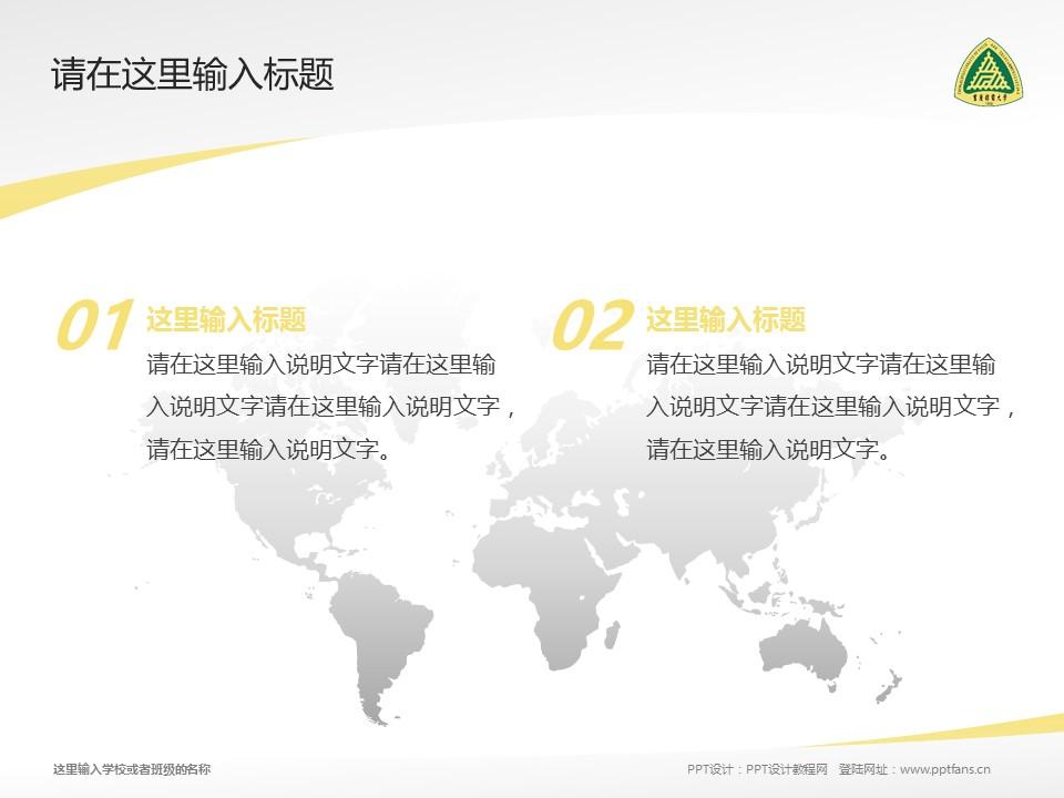 重庆邮电大学PPT模板_幻灯片预览图11