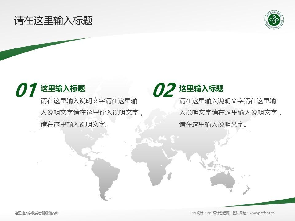 重庆能源职业学院PPT模板_幻灯片预览图12