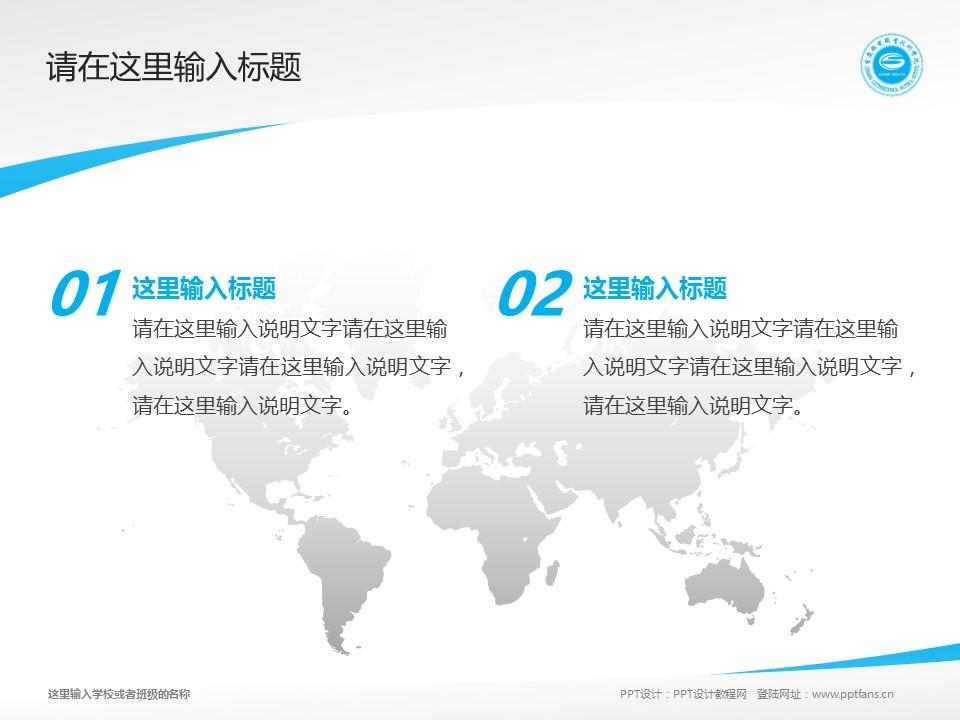 重庆机电职业技术学院PPT模板_幻灯片预览图12