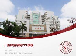 广西师范学院PPT模板下载