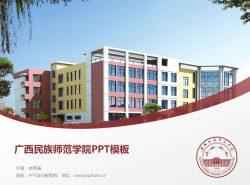广西民族师范学院PPT模板下载