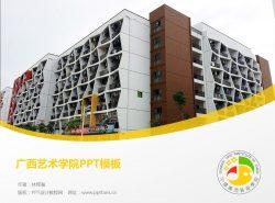 广西艺术学院PPT模板下载