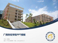 广西财经学院PPT模板下载