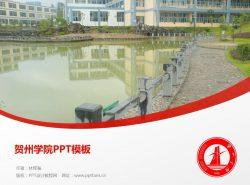 贺州学院PPT模板下载