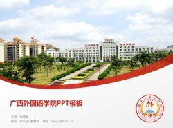 广西外国语学院PPT模板下载