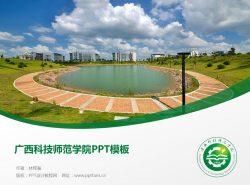 广西科技师范学院PPT模板下载