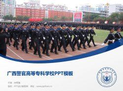 广西警官高等专科学校PPT模板下载