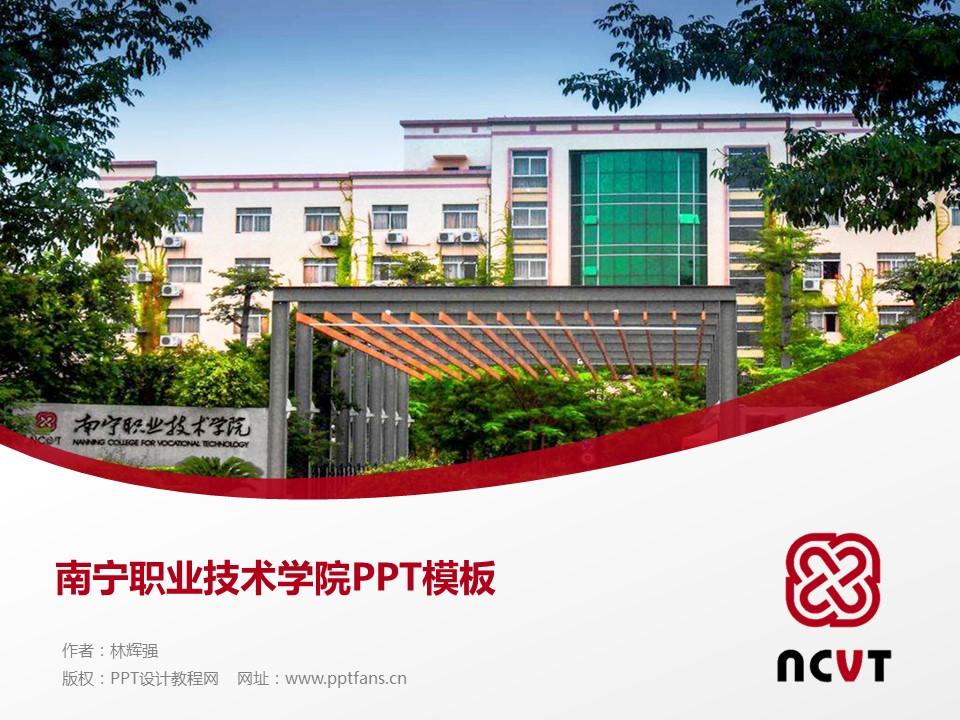 南宁职业技术学院ppt模板下载_ppt设计教程网