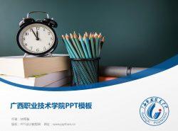 广西职业技术学院PPT模板下载