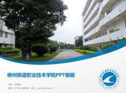 柳州铁道职业技术学院PPT模板下载