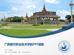 广西现代职业技术学院PPT模板下载