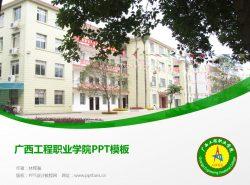 广西工程职业学院PPT模板下载